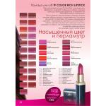 Триумф TF Color Rich Lipstick